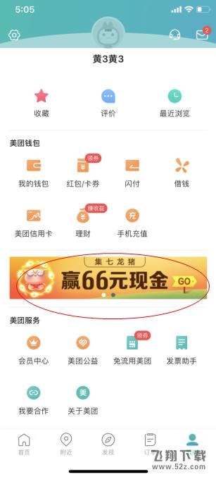 美团集七龙猪卡得66元现金红包活动玩法攻略_52z.com