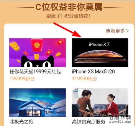 支付宝app积分嘉年华活动攻略_52z.com