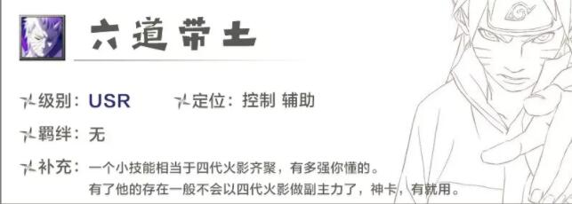 忍法战场USR神卡汇总_52z.com
