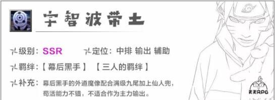 忍法战场SSR技能属性全介绍_52z.com
