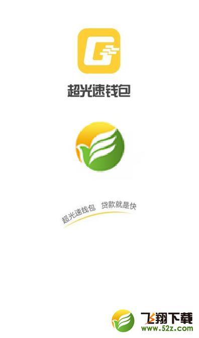 超光速钱包V1.6 苹果版_52z.com