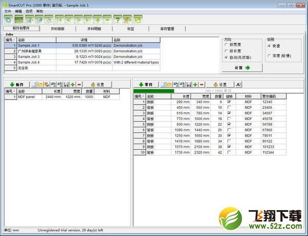 SmartCUT Pro(开料软件)V2.5 免费版_52z.com