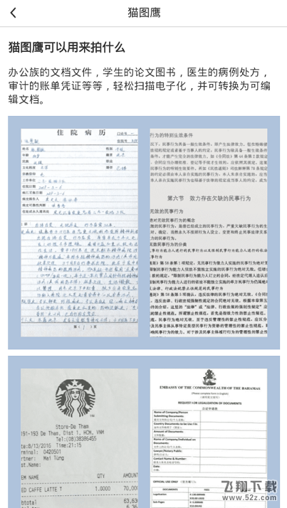 猫图鹰V1.0.1224.0 安卓版_52z.com