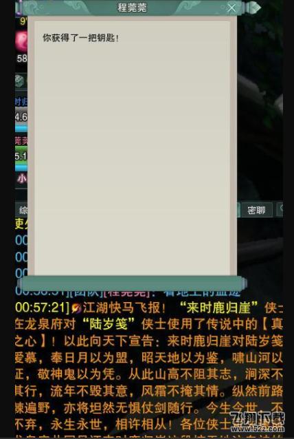 剑网3泥兰洞天考验眼力成就完成攻略_52z.com