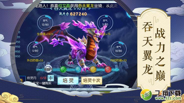九州异闻纪V2.9.0 安卓版_52z.com