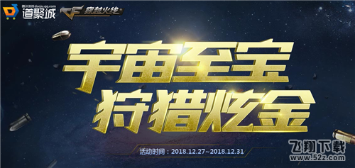 cf12月狩猎炫金活动消耗钥匙数量详解_52z.com