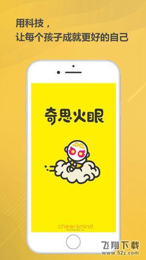 奇思火眼V1.1.0 苹果版_52z.com