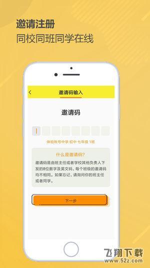 奇思火眼V1.1.0 安卓版_52z.com