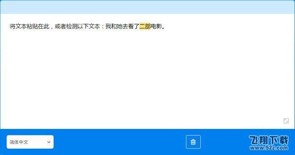 LanguageTool(文体和语法校对软件)V4.3 官方版_52z.com