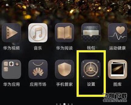 华为畅享9手机开发者选项打开方法教程