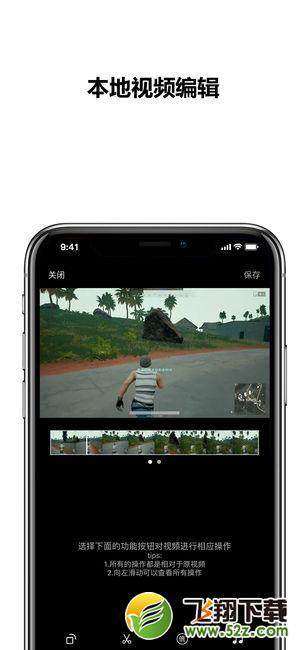 游戏加加V1.1.1 苹果版_52z.com