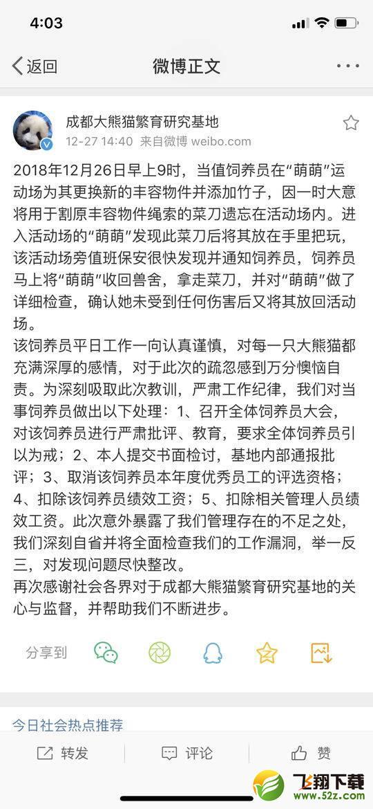 成都大熊猫玩菜刀是怎么回事 成都大熊猫玩菜刀事件过程详解_52z.com
