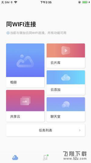 微加云V2.2.4 安卓版_52z.com