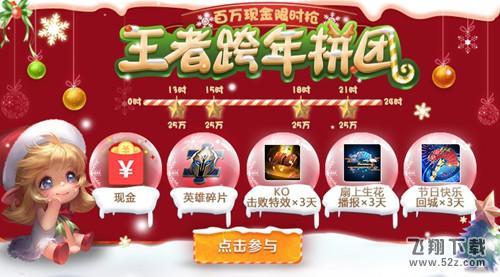 王者荣耀王者跨年拼团活动网址_52z.com