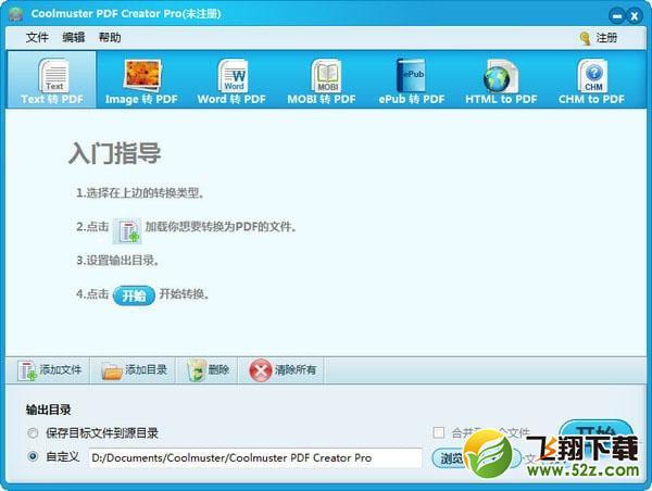 Coolmuster PDF Creator Pro(PDF转换软件)V2.1.20 中文版_52z.com