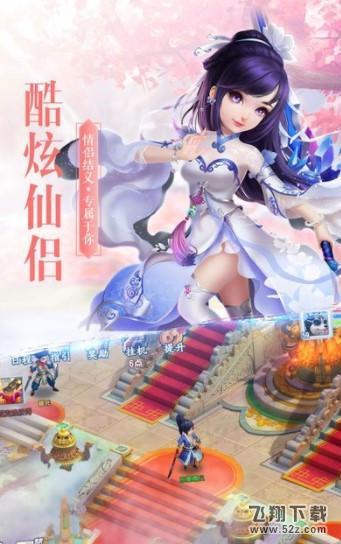 伏魔神剑V4.0.0 官方版_52z.com
