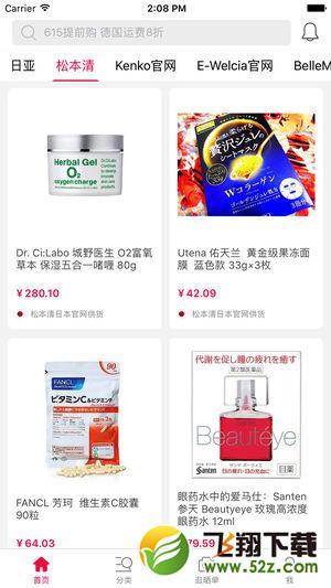 日本购物V1.2.0 苹果版_52z.com