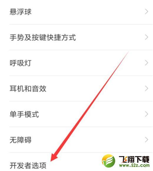 小米play手机开启开发者选项方法教程_52z.com