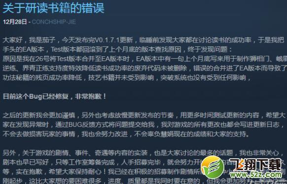 太吾绘卷读书错误原因介绍_52z.com