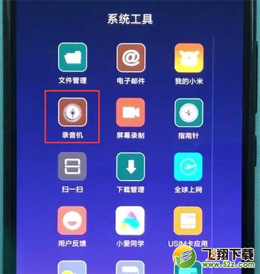 小米play手机录音方法教程