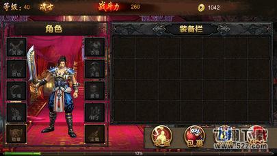 屠龙散人V2.0 苹果版_52z.com