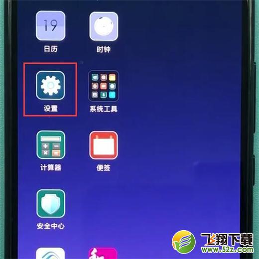 小米play手机开启定位方法教程