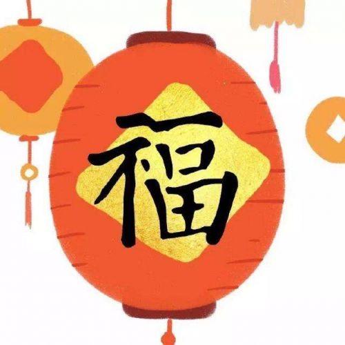 2019支付宝app爱国福获取方法教程_52z.com