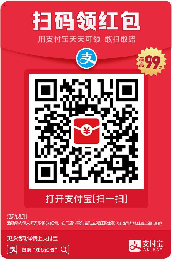 2018支付宝余额宝红包领取方法教程_www.cy8c.com.cn