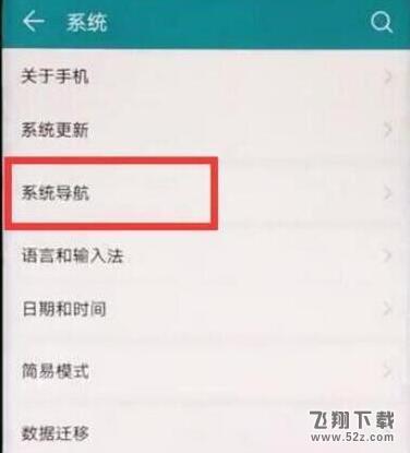 荣耀v20手机返回键设置方法教程_52z.com