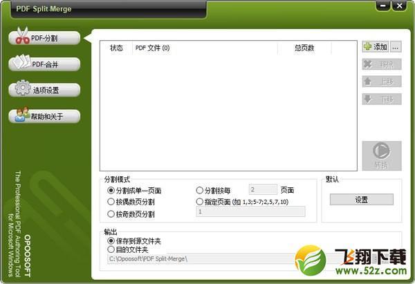 Opoosoft PDF Split Merge(PDF文档分割合并器)V6.7 中文版_52z.com