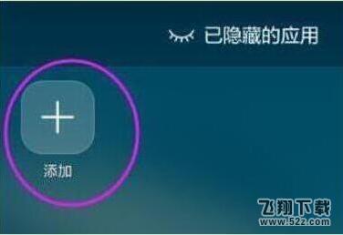 荣耀v20手机隐藏应用方法教程_52z.com