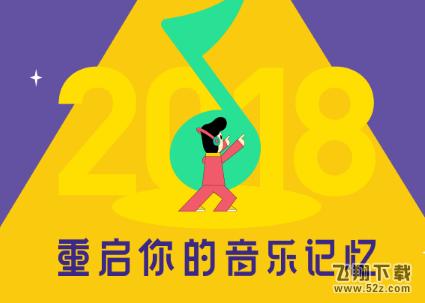 QQ音乐2018年度音乐记忆入口活动地址_52z.com