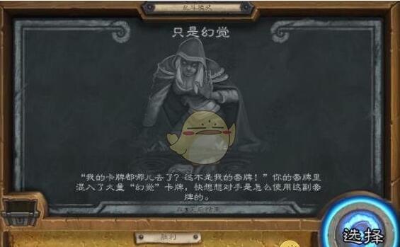 炉石传说本周乱斗只是幻觉玩法攻略_52z.com