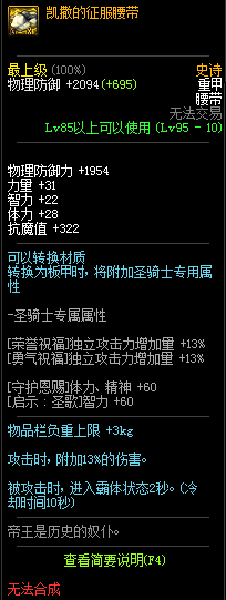 dnf95级史诗重甲凯撒的征服腰带属性详解_52z.com