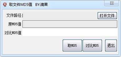滴果取文件MD5值工具V1.01 官方版_52z.com
