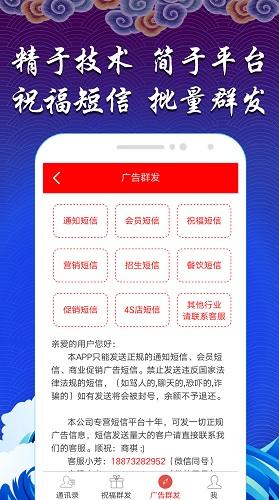 锦鲤祝福短信群发V1.0.0 安卓版_52z.com