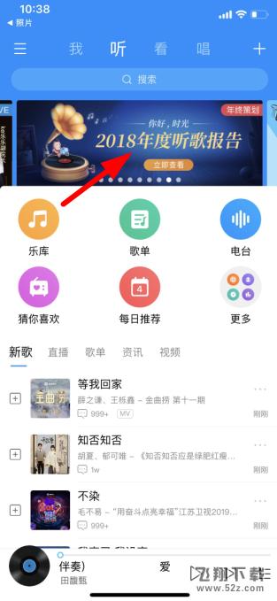 酷狗音乐2018年度听歌报告查看方法教程_52z.com