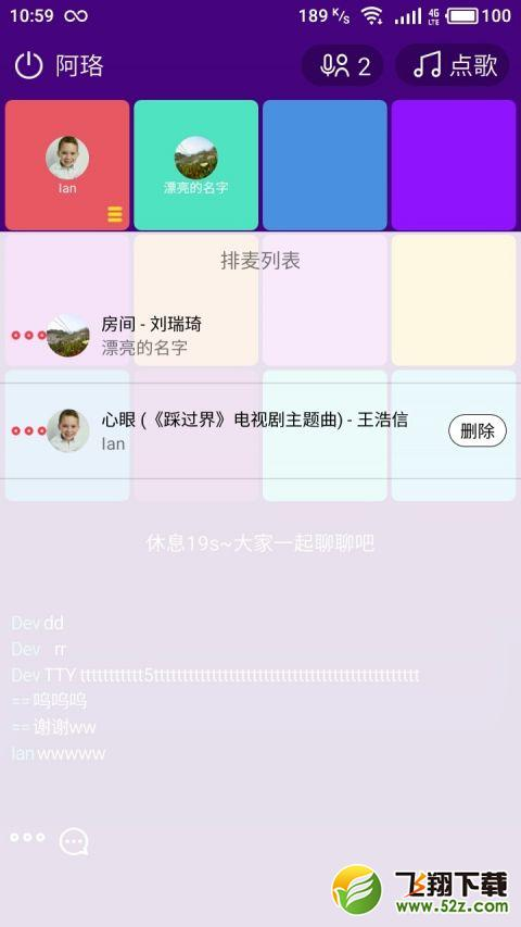 咪哆V1.2.4 安卓版_52z.com
