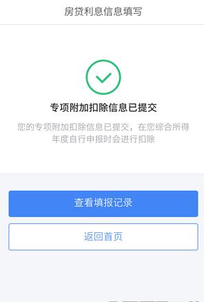 个人所得税app住房贷款填写指南_52z.com