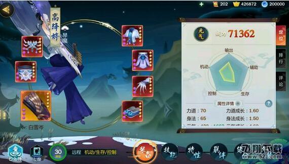 剑网3指尖江湖少林缘分选择攻略_52z.com