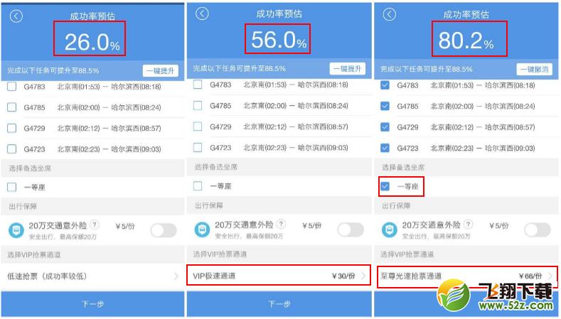 2019抢票成功率高软件原创推荐_52z.com