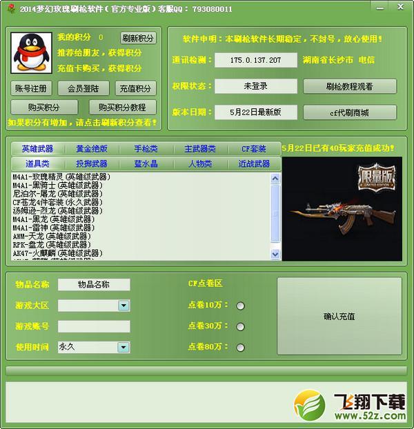 2019cf小俊刷枪软件_52z.com