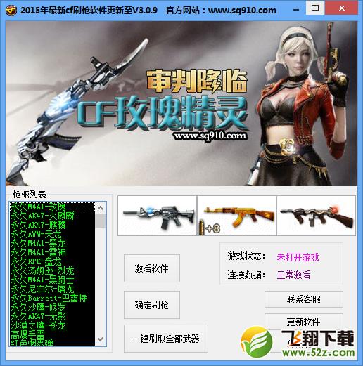 2019cf玫瑰精灵刷枪软件_52z.com