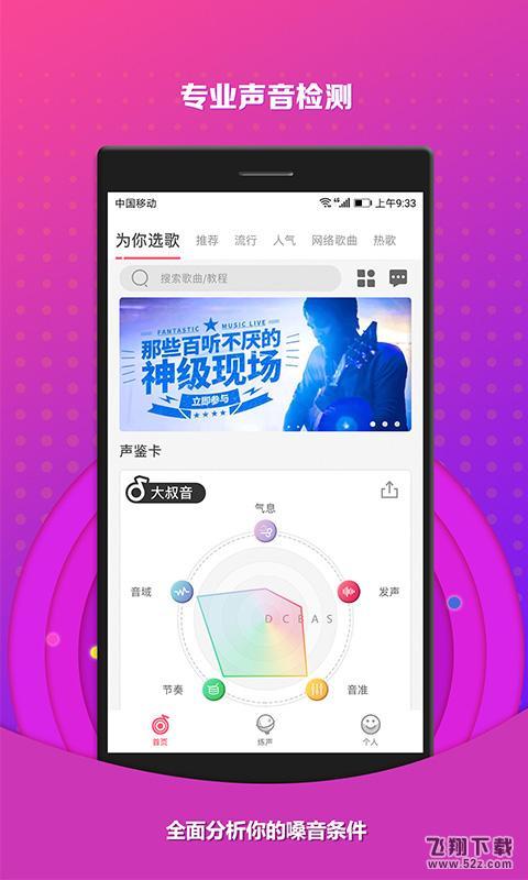 为你选歌 V2.0.3 iPhone版