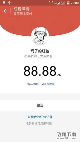 2019微信红包神器V1.8.3 安卓版_52z.com