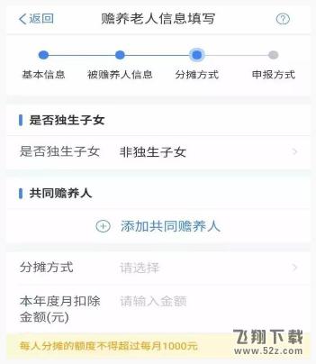 个人所得税app申报方式及赡养老人扣除申请方法教程_52z.com