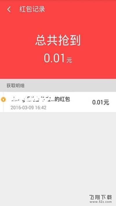 2019超级抢红包神器V1.5.4 安卓版_52z.com