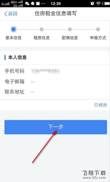 个人所得税app住房租金填写指南_52z.com