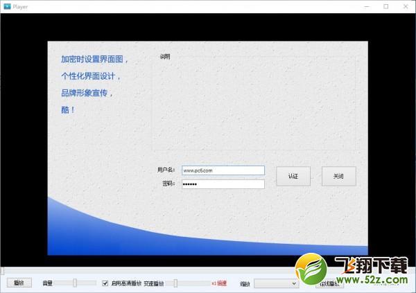 视频加密播放器V0.0.8.26 官方版_52z.com