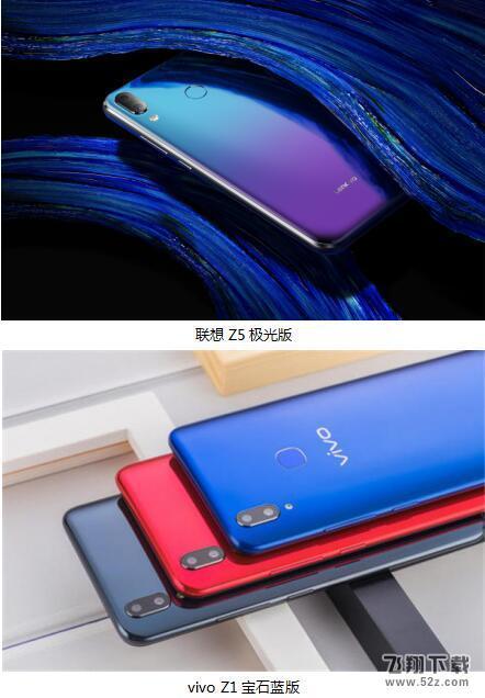 联想Z5和vivo Z1手机对比实用评测